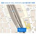 名古屋駅⇄アクアイグニス直行高速バス運行中